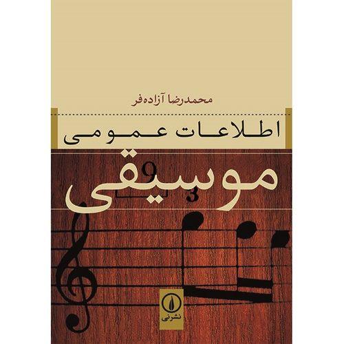کتاب اطلاعات عمومی موسیقی اثر محمدرضا آزاده فر