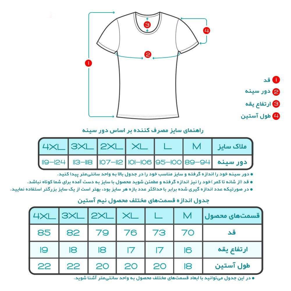 زیرپوش مردانه کوالیتی حسین رحیمی کوفه کیو آر کد QR1004 -  - 6
