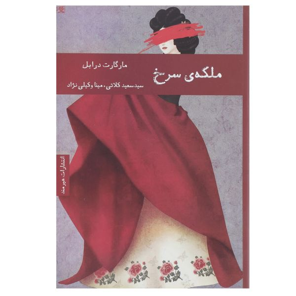 کتاب ملکه ی سرخ اثر مارگارت درابل