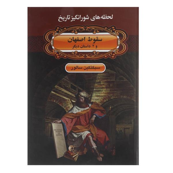 کتاب سقوط اصفهان و دو داستان دیگر اثر سبکتکین سالور