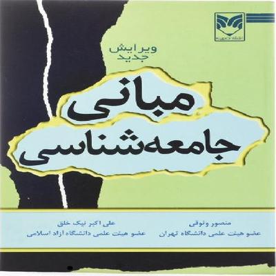 کتاب مبانی جامعه شناسی اثر منصور وثوقی و علی اکبر نیک خلق انتشارات بهینه