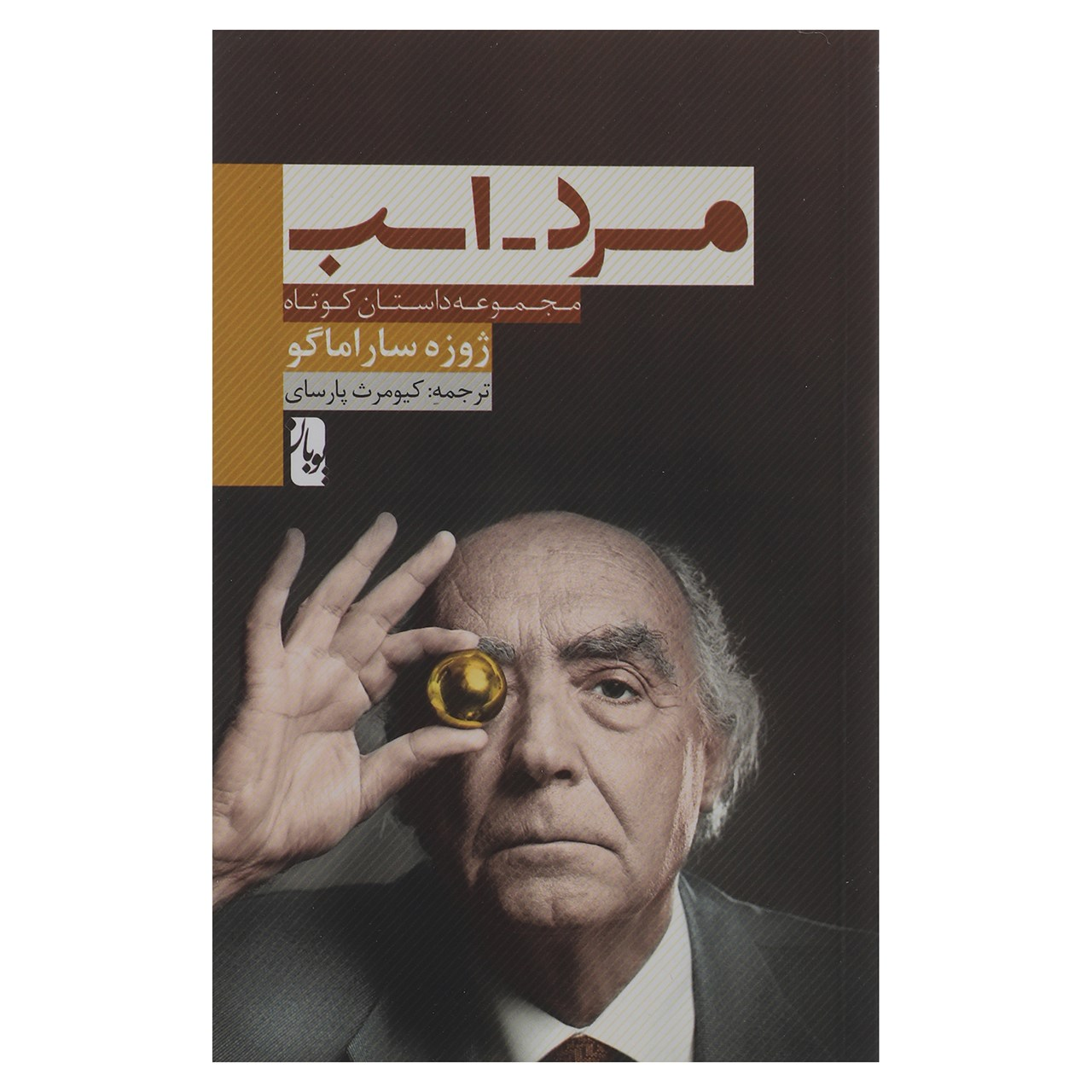 خرید                      کتاب مرد اسب اثر ژوزه ساراماگو