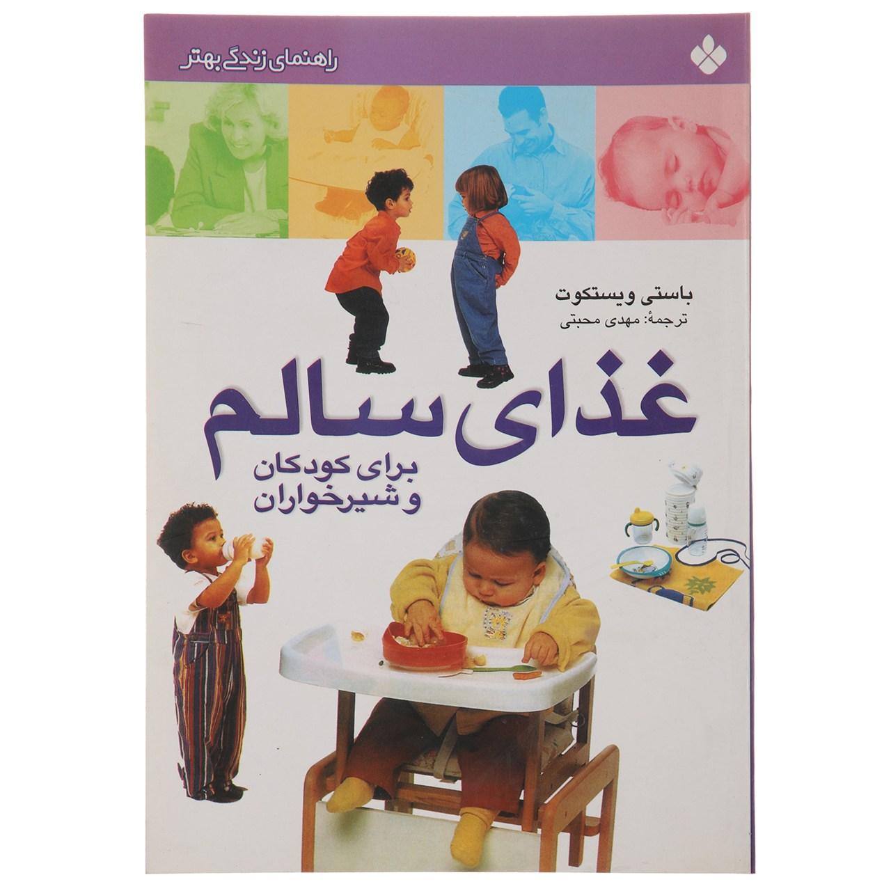 کتاب غذای سالم برای کودکان و شیرخواران اثر باستی ویستکوت