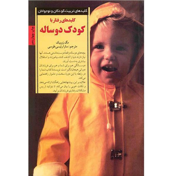 کتاب رفتار با کودک دو ساله اثر مگ زویبک