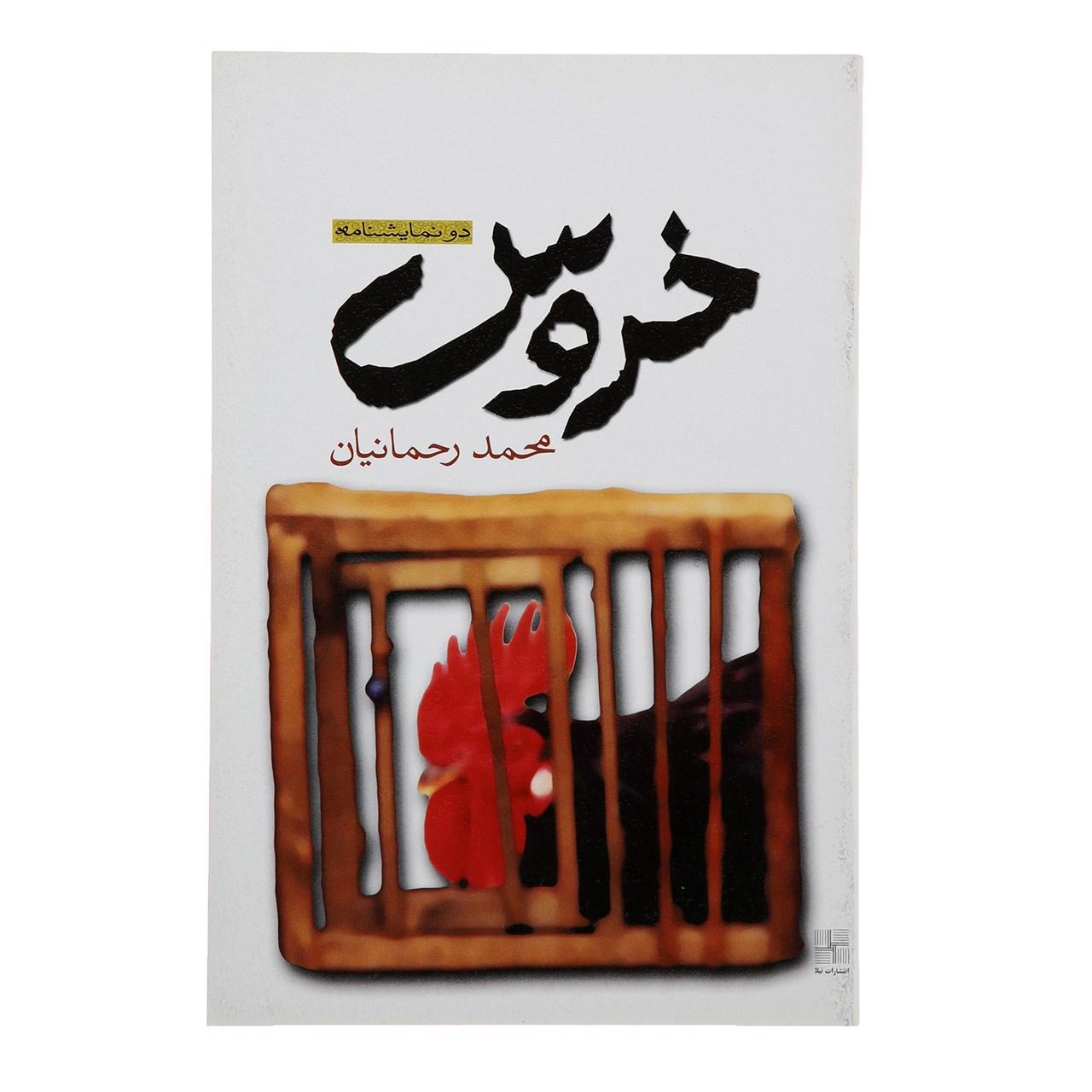 کتاب خروس اثر محمد رحمانیان
