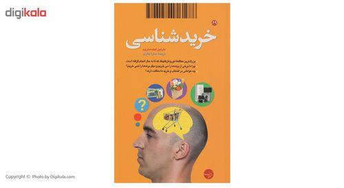 کتاب خریدشناسی اثر مارتین لیندستروم