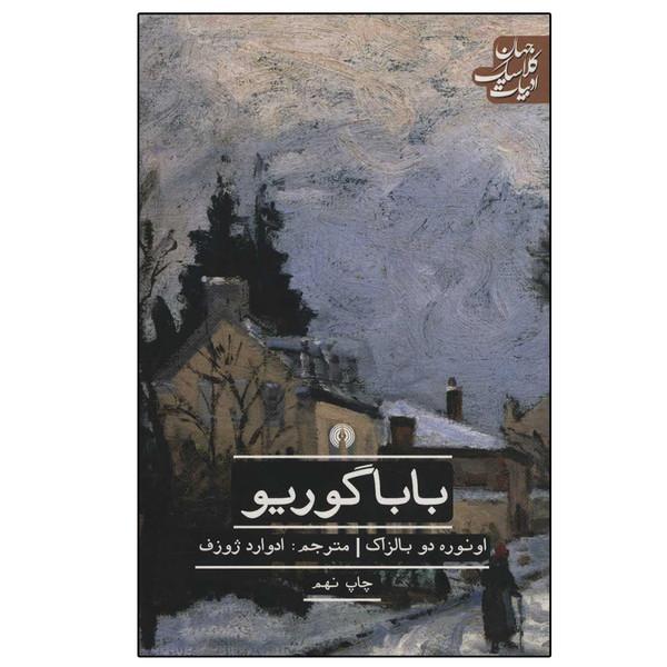 کتاب باباگوریو اثر انوره دو بالزاک نشر علمی فرهنگی