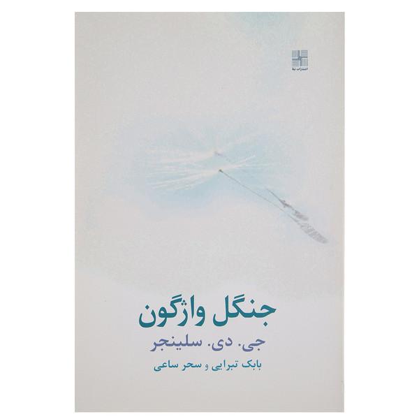 کتاب جنگل واژگون اثر  جی دی سلینجر