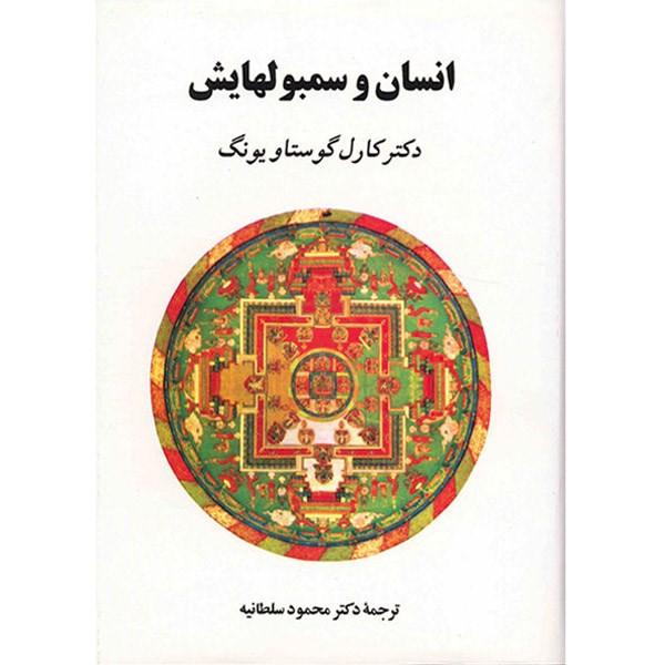 کتاب انسان و سمبولهایش اثر کارل گوستاو یونگ