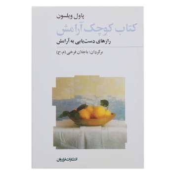 کتاب کوچک آرامش اثر پاول ویلسون