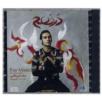 آلبوم موسیقی درهم اثر رضا یزدانی