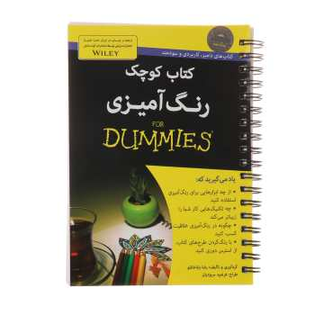 کتاب کتاب کوچک رنگ آمیزی رضا باباخانلو