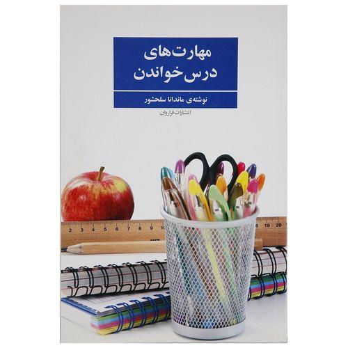 کتاب مهارت های درس خواندن اثر ماندانا سلحشور