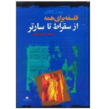کتاب فلسفه برای همه از سقراط تا سارتر اثر ت. ز. لاوین