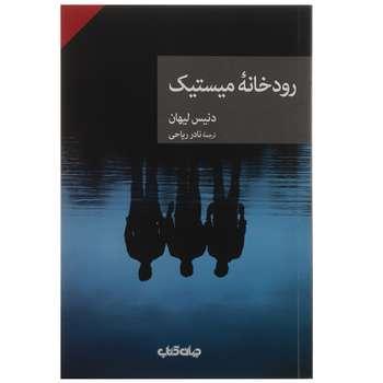 کتاب رودخانه میستیک اثر دنیس لیهان