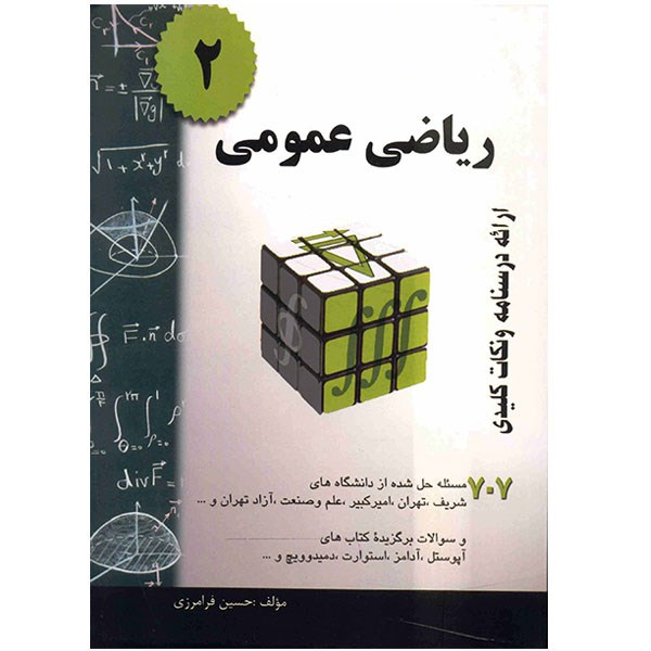 خرید                      کتاب ریاضی عمومی 2 اثر حسین فرامرزی
