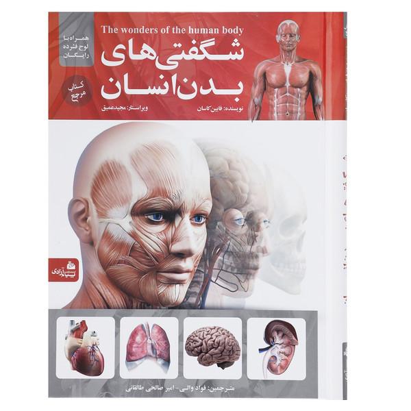 کتاب شگفتی های بدن انسان اثر فابیان کاسان