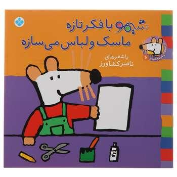 کتاب با فکر تازه اثر ناصر کشاورز
