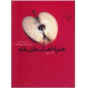 کتاب همراه آهنگ های بابام اثر علی اشرف درویشیان