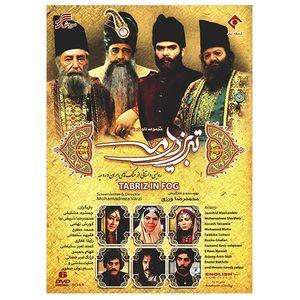 سریال تلویزیونی تبریز در مه