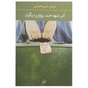 کتاب آذر شهدخت پرویز و دیگران اثر مرجان شیرمحمدی