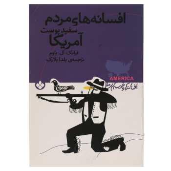 کتاب افسانه های مردم سفیدپوست آمریکا اثر فرانک ال باوم