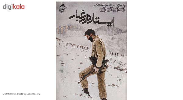 فیلم سینمایی ایستاده در غبار اثر محمدحسین مهدویان