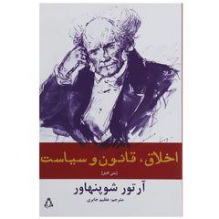 کتاب اخلاق قانون و سیاست اثر آرتور شوپنهاور