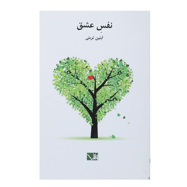 کتاب نفس عشق اثر آبتین تربتی