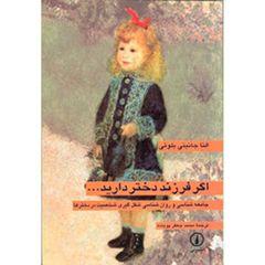 کتاب اگر فرزند دختر دارید... اثر النا جانینی بلوتی