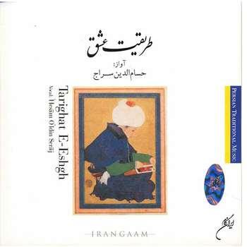آلبوم موسیقی طریقت عشق - حسام الدین سراج