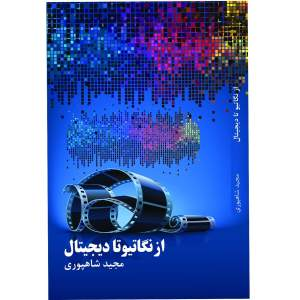 کتاب آموزشی تصویربرداری از نگاتیو تا دیجیتال