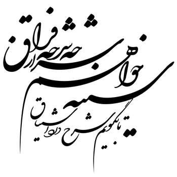 استیکر پدیده شاپ طرح فراق مولانا