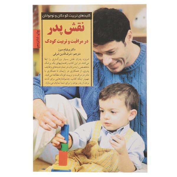 کتاب کلید نقش پدر در مراقبت و تربیت اثر ویلیام سیرز