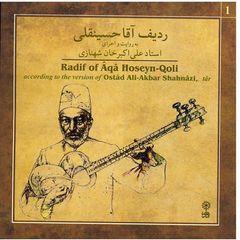 آلبوم موسیقی ردیف آقا حسینقلی - علی اکبر شهنازی