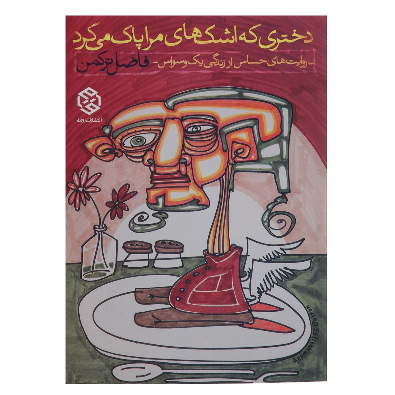 کتاب دختری که اشک های مرا پاک می کرد اثر فاضل ترکمن