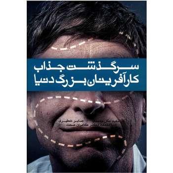 کتاب سرگذشت جذاب کارآفرینان بزرگ دنیا اثر سعید گل محمدی
