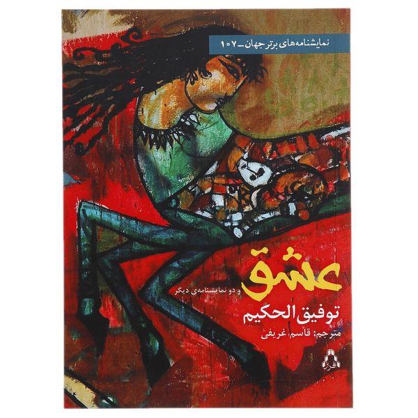 کتاب عشق و دو نمایشنامه ی دیگر اثر توفیق الحکیم