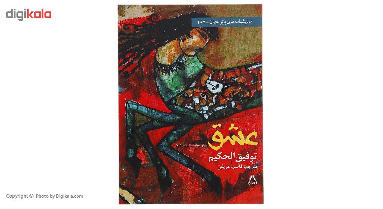 کتاب عشق و دو نمایشنامه ی دیگر اثر توفیق الحکیم main 1 1