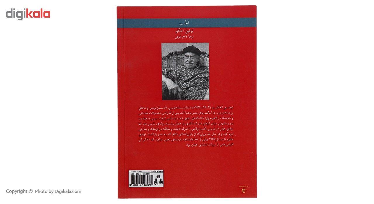 کتاب عشق و دو نمایشنامه ی دیگر اثر توفیق الحکیم main 1 2