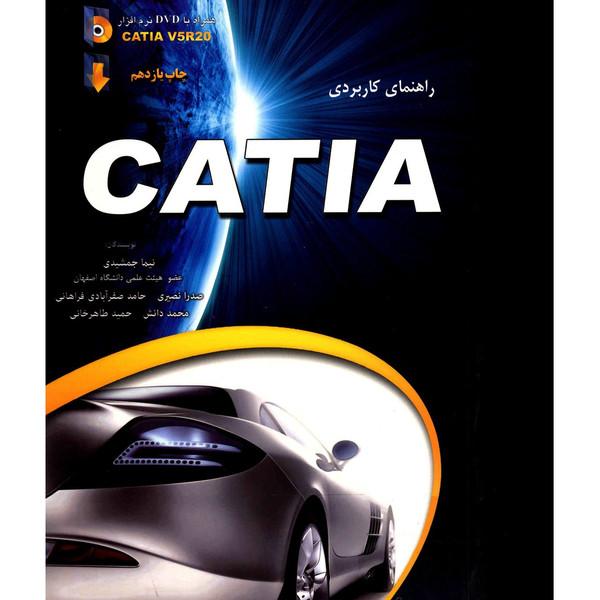کتاب راهنمای کاربردی CATIA اثر جمعی از نویسندگان