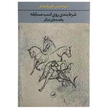 کتاب شرط بندی روی اسب مسابقه  اثر امیرحسین خورشیدفر