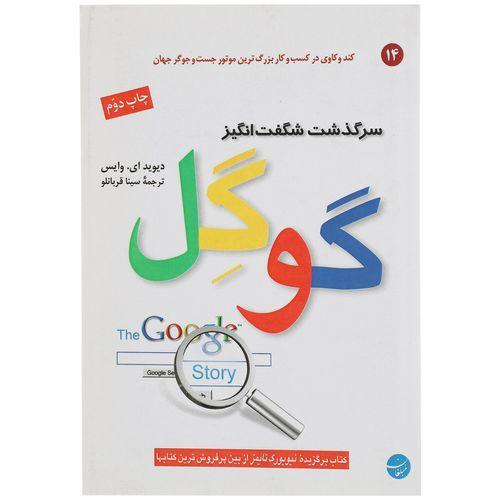 کتاب سرگذشت شگفت انگیز گوگل اثر دیوید ای وایس
