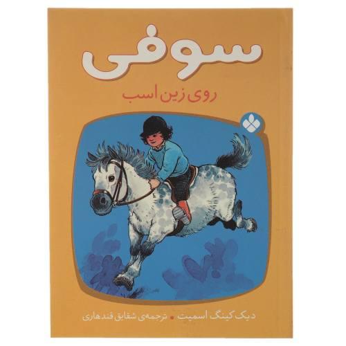 کتاب سوفی روی زین اسب اثر دیک کینگ اسمیت