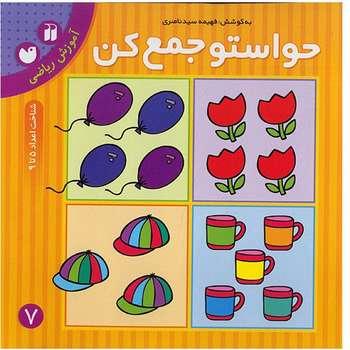 کتاب حواستو جمع کن 7، شناخت اعداد 5 تا 9 اثر فهیمه سیدناصری