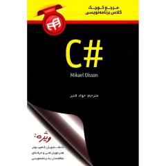 کتاب مرجع کوچک کلاس برنامه نویسی #C اثر مایکل اولسون