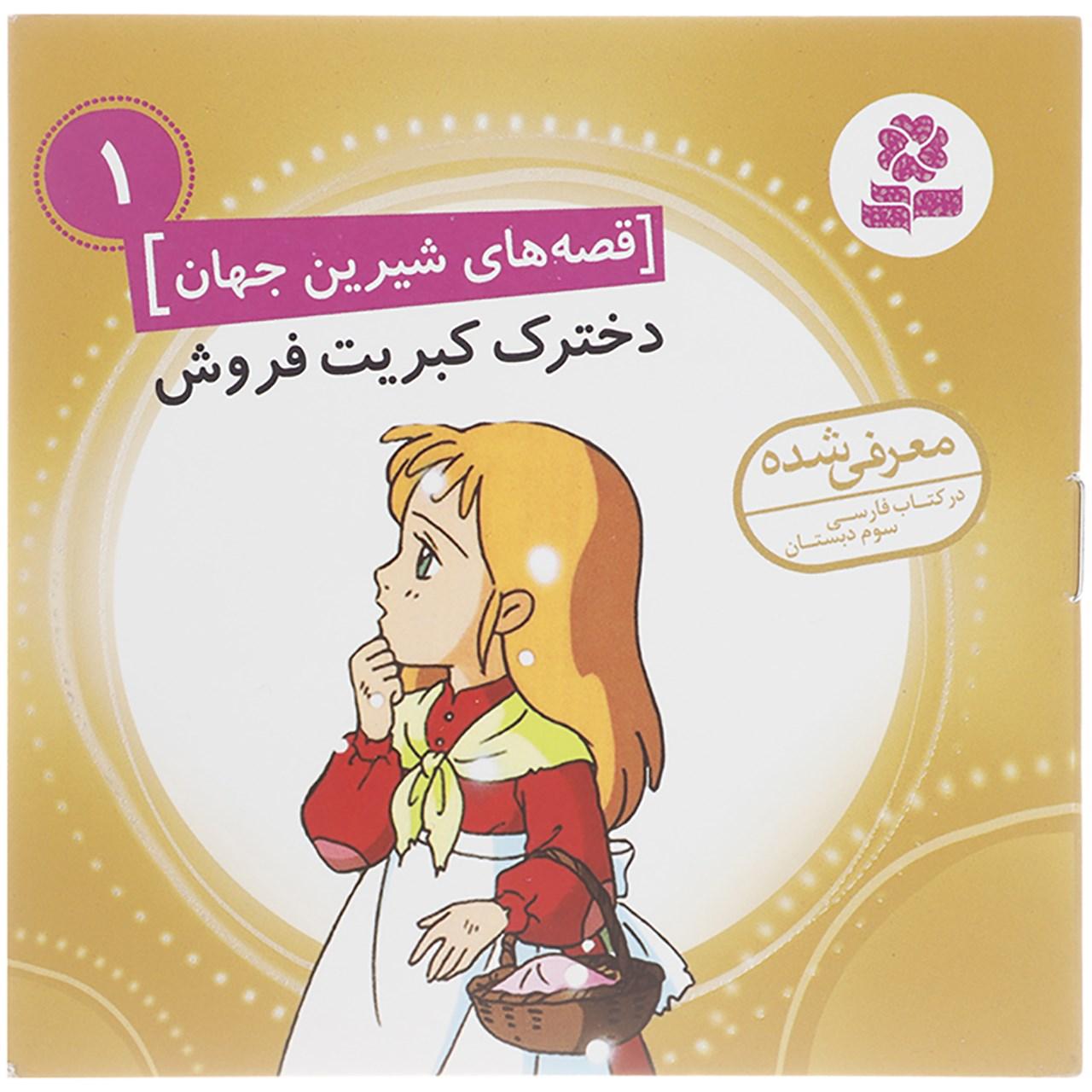 کتاب قصه های شیرین جهان اثر جمعی از نویسندگان - 50 جلدی