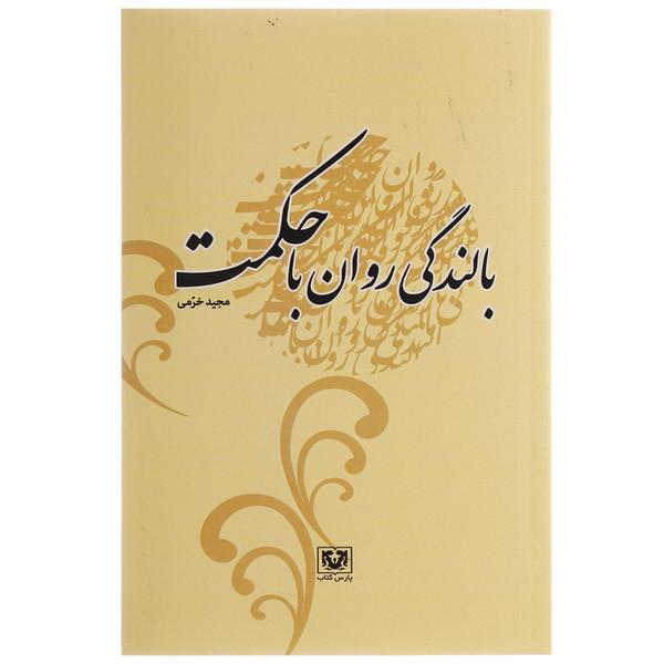 کتاب بالندگی روان با حکمت اثر مجید خرمی