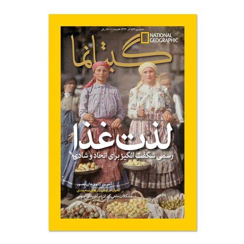 مجله نشنال جئوگرافیک فارسی - شماره 26