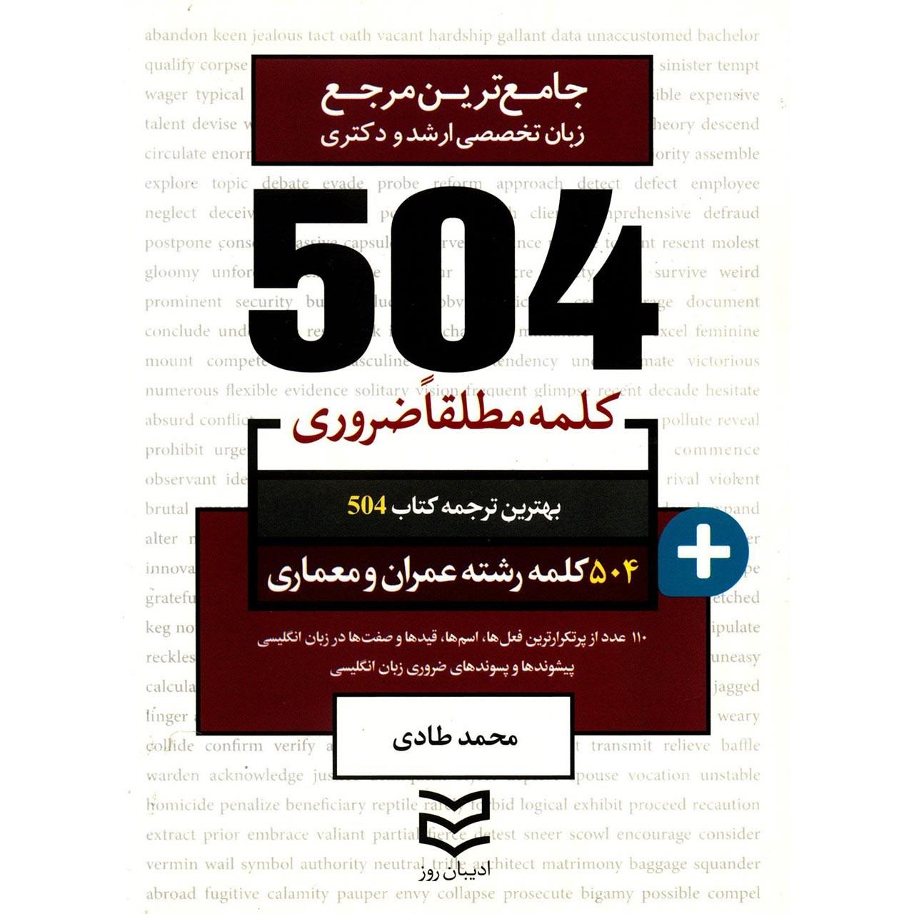 کتاب 504 کلمه مطلقا ضروری رشته عمران و معماری اثر محمد طادی